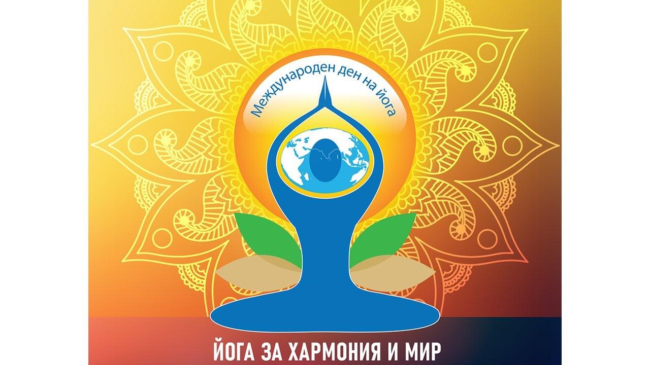 21 юни – Международен ден на йога