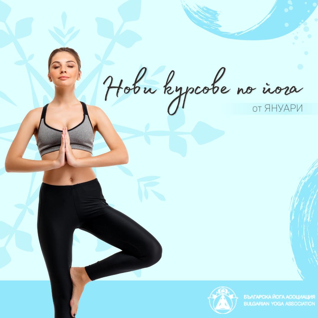 Нови курсове по йога от януари 2021 г.