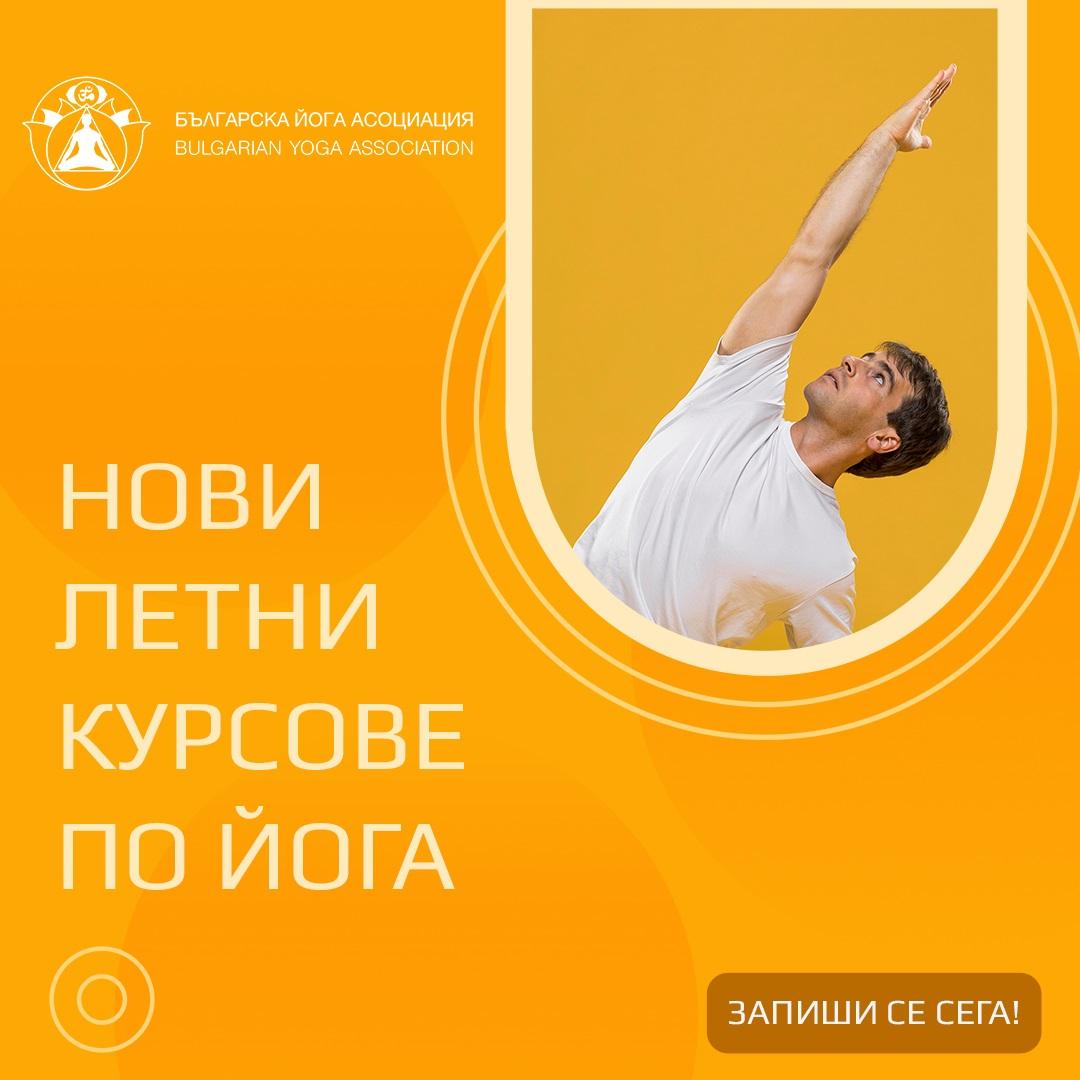 График на летните курсове по йога