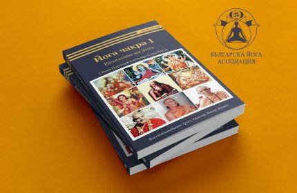 Българска йога асоциация издаде нова книга