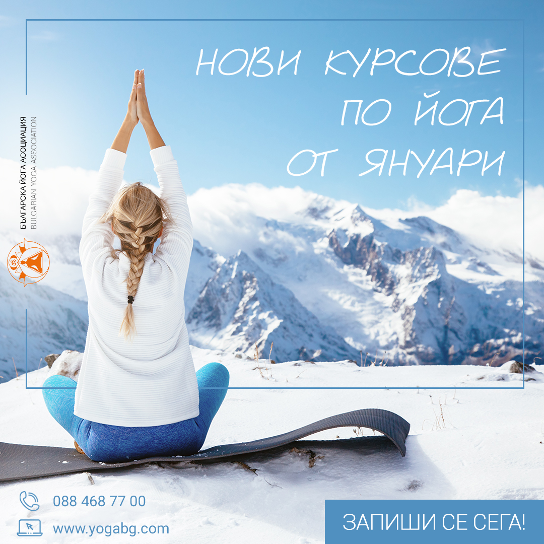 График на новите зимни курсове по йога от януари