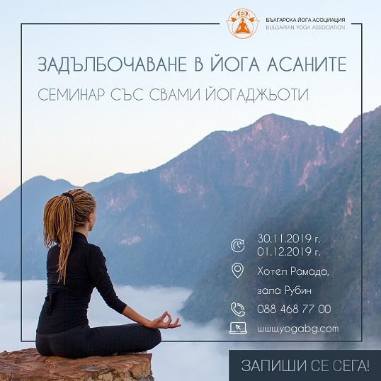 """Удължаване на срока за ранно записване за семинар """"Задълбочаване в йога асаните"""""""
