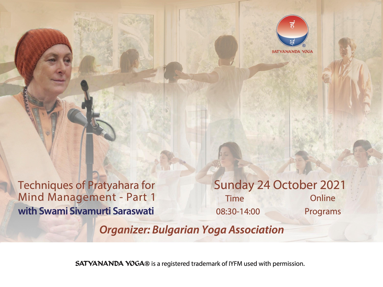 24.10.2021 г. Онлайн семинар със свами Шивамурти Сарасвати